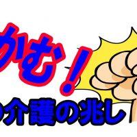 親の介護の兆しをつかむ 倉澤篤史