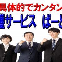 介護サービス、KAIGOYA