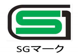 SGマーク、シルバーカー