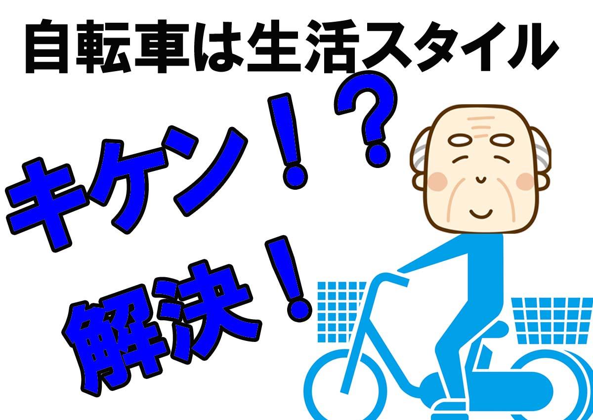 三輪自転車、高齢者、イクル